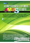 結構方程模型分析實務:AMOS的