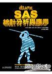 徹底研究 SAS 統計分析與應用