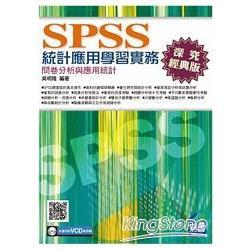 SPSS統計應用學習實務:問卷分析與應用統計