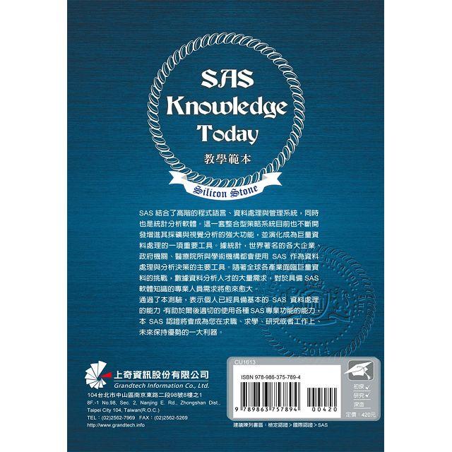 SAS Knowledge Today教學範本