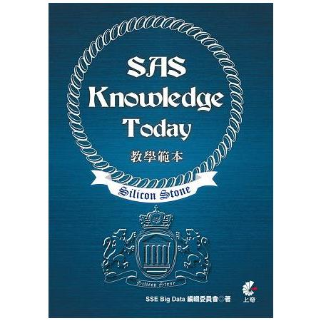 SAS Knowledge Today教學範本