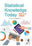 Statistical Knowledge Today統計分析與應用