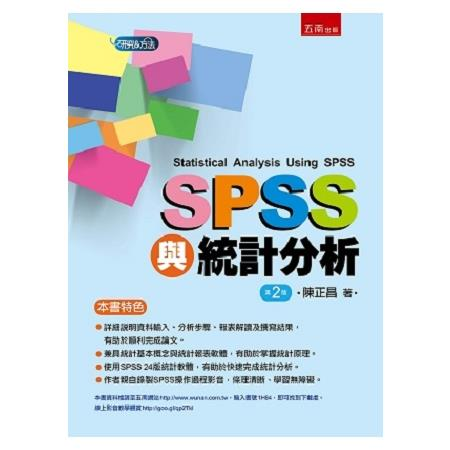 SPSS與統計分析