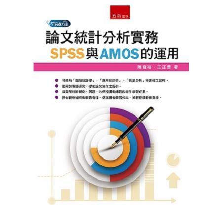 論文統計分析實務 :  SPSS與AMOS的運用 /