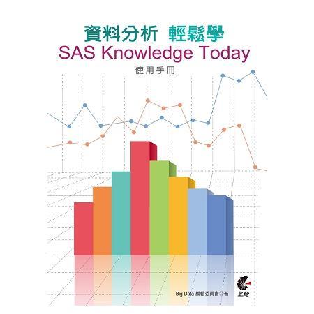 資料分析輕鬆學:SAS Knowledge Today使用手冊