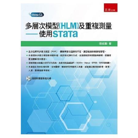 多層次模型(HLM)及重複測量:使用STaTa