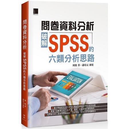 問卷資料分析:破解SPSS的六類分析思路