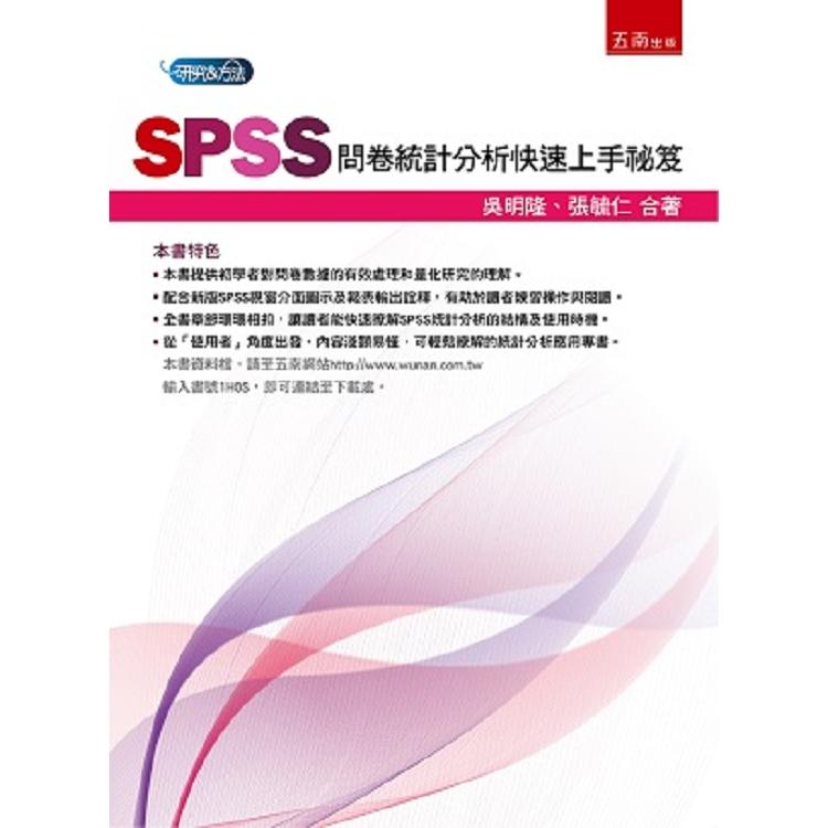 SPSS問卷統計分析快速上手祕笈
