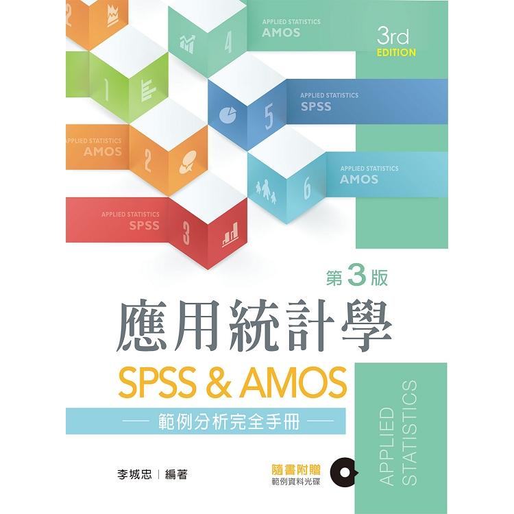 應用統計學:SPSS & AMOS範例分析完全手冊(第三版)【附範例光碟】
