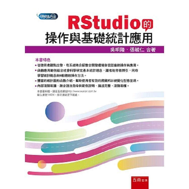 RStudio的操作與基礎統計應用