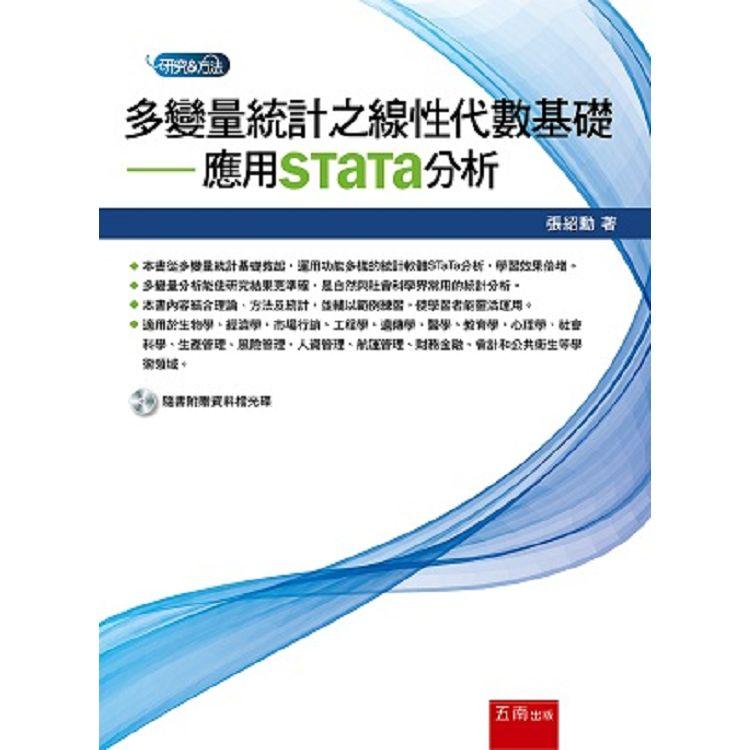 多變量統計之線性代數基礎:應用STaTa分析