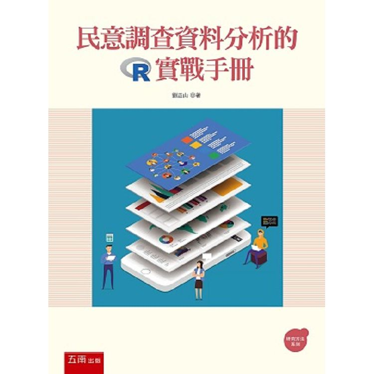 民意調查資料分析的R實戰手冊