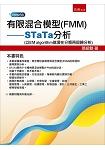 有限混合模型(FMM):STaTa分析(以EM algorithm做潛在分類再迴歸分析)