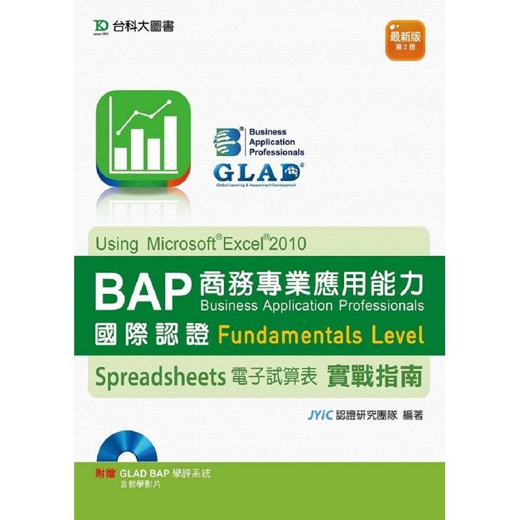BAP Spreadsheets電子試算表Using Microsoft Excel 2010商務專業應用能力國際認證實戰指南-第二版