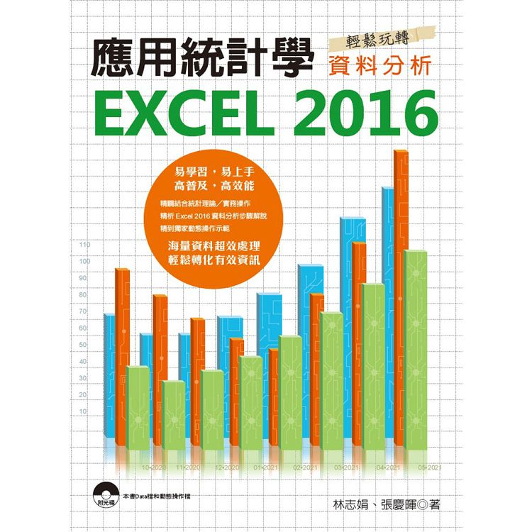 應用統計學-EXCEL 2016輕鬆玩轉資料分析