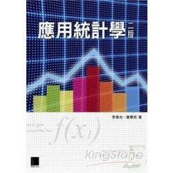應用統計學(二版)