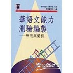 華語文能力測驗編製+研究與實務