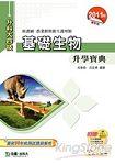 基礎生物升學寶典2011年版(農業群‧衛