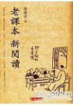 老課本新閱讀^(附小冊子^)