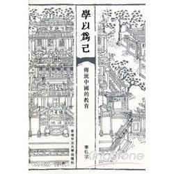學以為己:傳統中國的教育