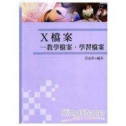 X檔案:教學檔案、學習檔案