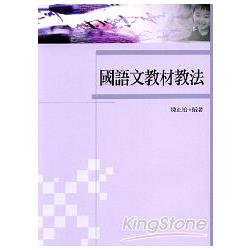 國語文教材教法