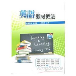 英語教材教法
