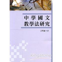 中學國文教學法研究