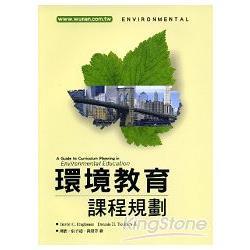 環境教育課程規劃