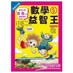 漫畫教科書:數學益智王 5