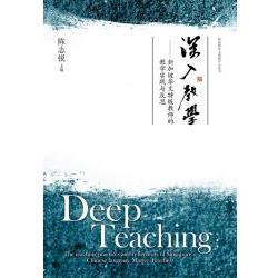 深入教學:新加坡華文特級教師的教學實踐與反思