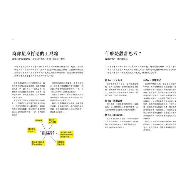 設計思考:從教育開始的破框思維(加贈IDEO授權【教育工作者的設計思考實踐手冊】繁體中文版)
