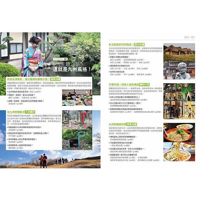 九州HOLIDAY:長崎.佐賀.福岡,一本就GO!(隨書附可拆式地圖集)