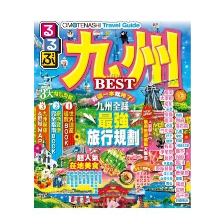九州BEST(JTB Publishing- Inc.)