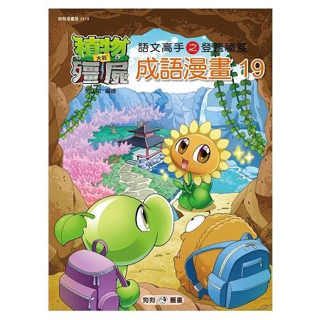 植物大戰殭屍-成語漫畫19