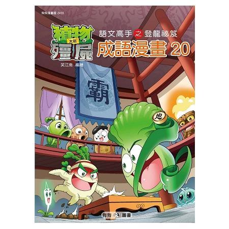 植物大戰殭屍-成語漫畫20