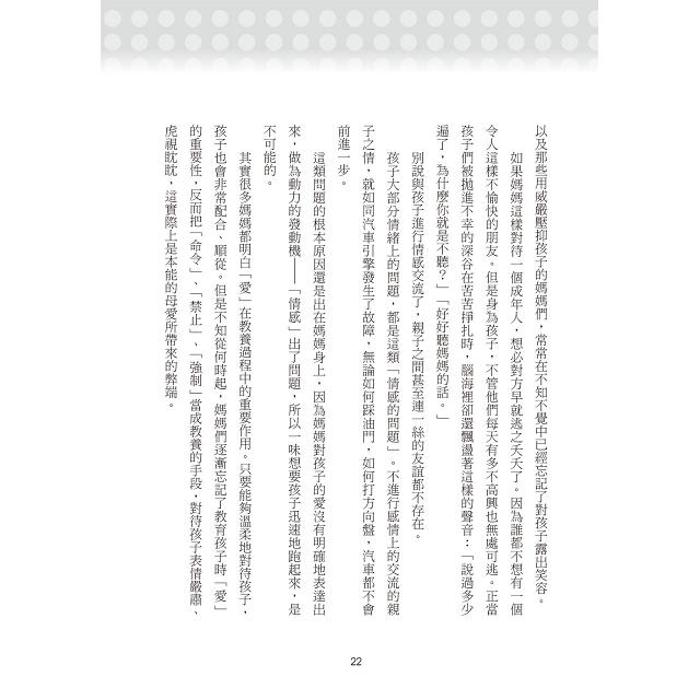 日本媽媽正能量教養課:10%時間管教,90%當孩子的朋友
