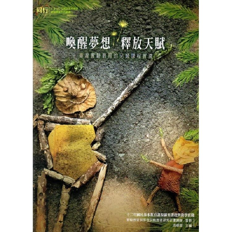 喚醒夢想‧釋放天賦 臺灣實驗教育的另類課程實踐
