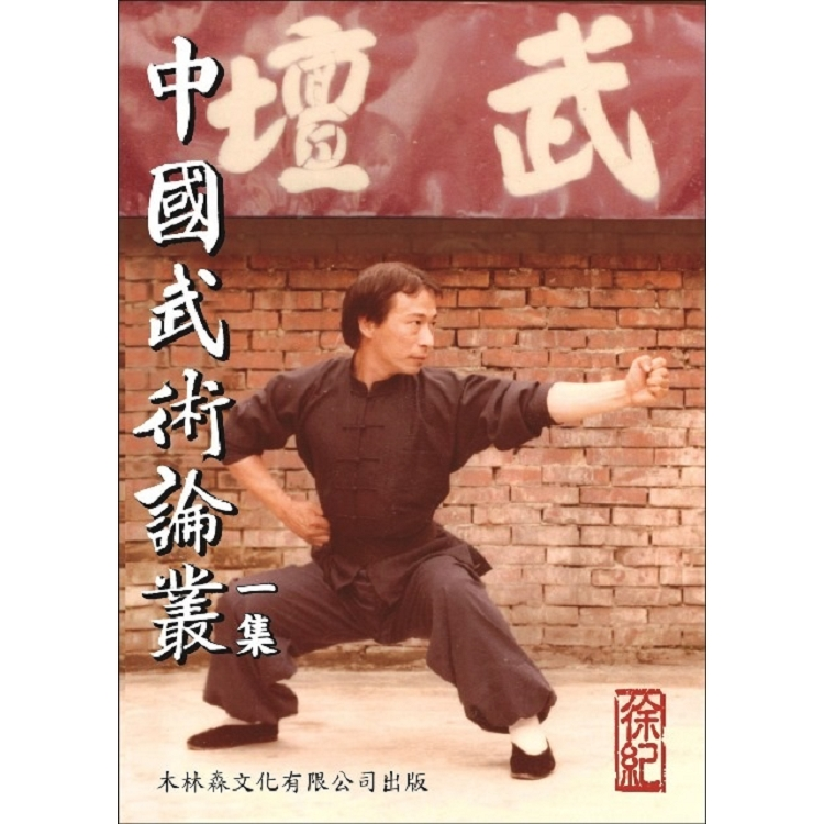 中國武術論叢一集