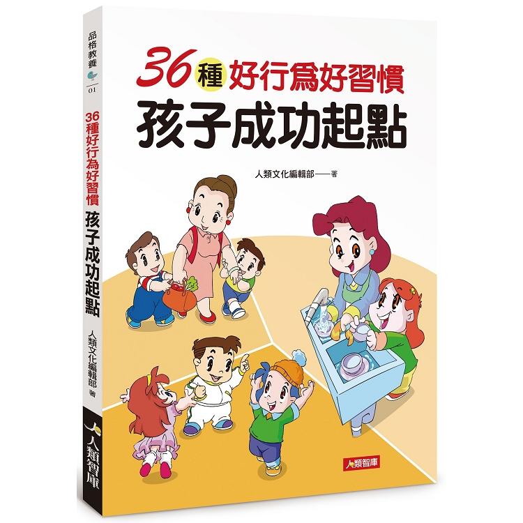 品格教養:36種好行為好習慣 孩子成功起點