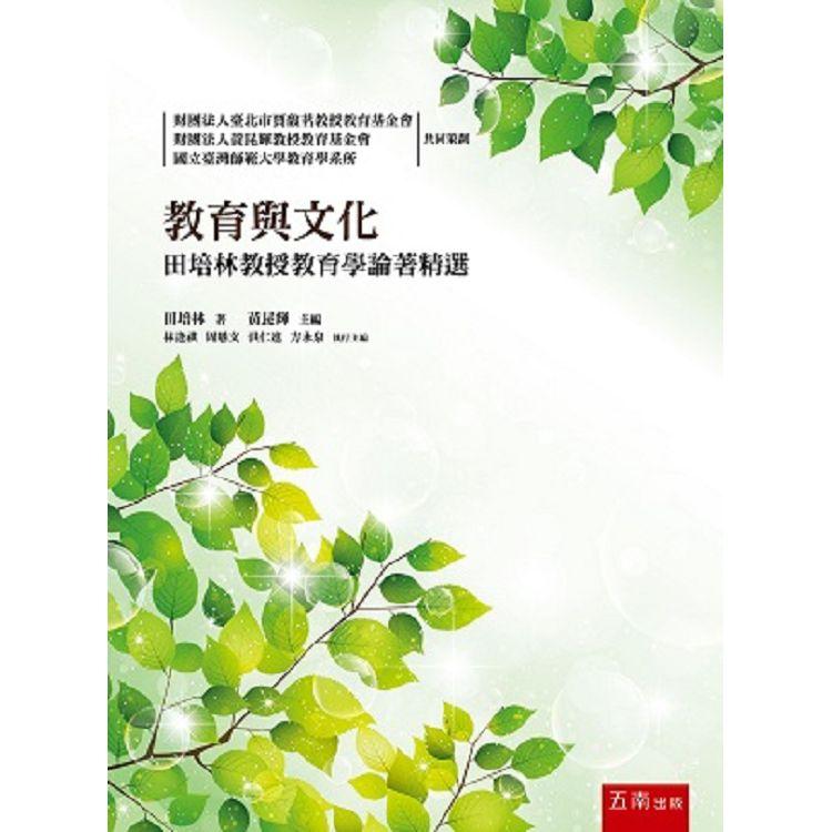 教育與文化:田培林教授教育學論著精選