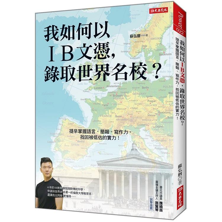我如何以IB文憑,錄取世界名校?:提早掌握語言、簡報、寫作力,找回被低估的實力!
