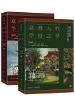 臺灣人的學校之夢:從世界史的視角看日本的臺灣殖民統治(上下冊不分售)