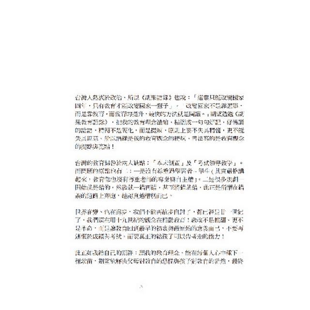 胡果教育語錄
