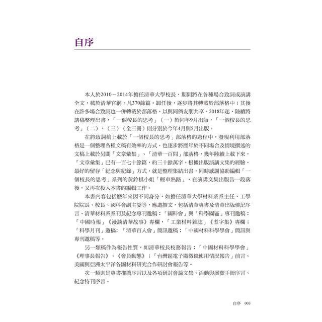 清華行思與隨筆(下)