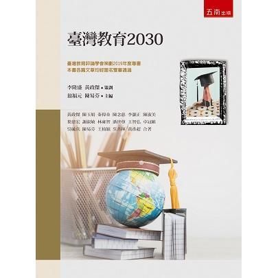臺灣教育2030