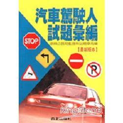 汽車駕駛人試題彙編