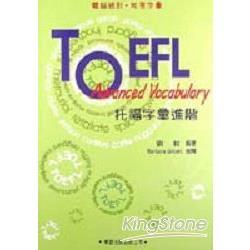 TOEFL字彙進階