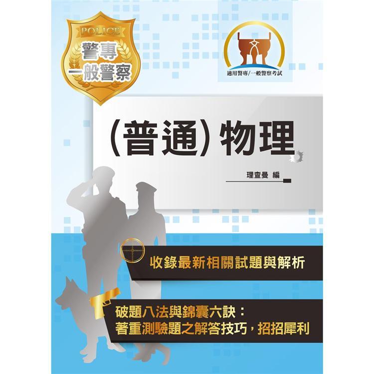 2020年「最新版本」警專考試/一般警察【(普通)物理】(篇章架構完整‧試題精解詳析)
