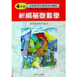 新編基礎數學-4年級